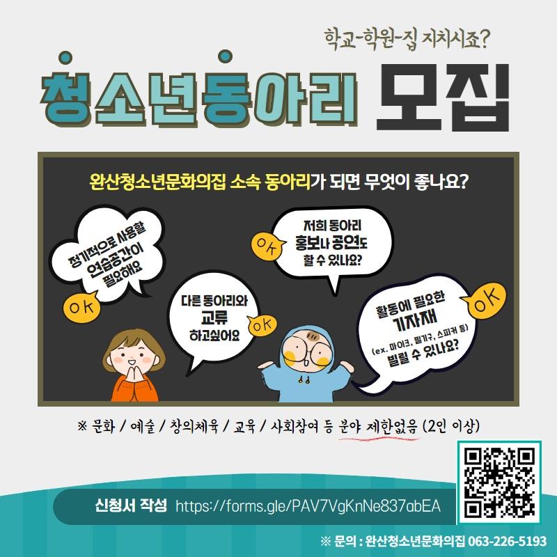 청소년동아리 모집 (2).jpg
