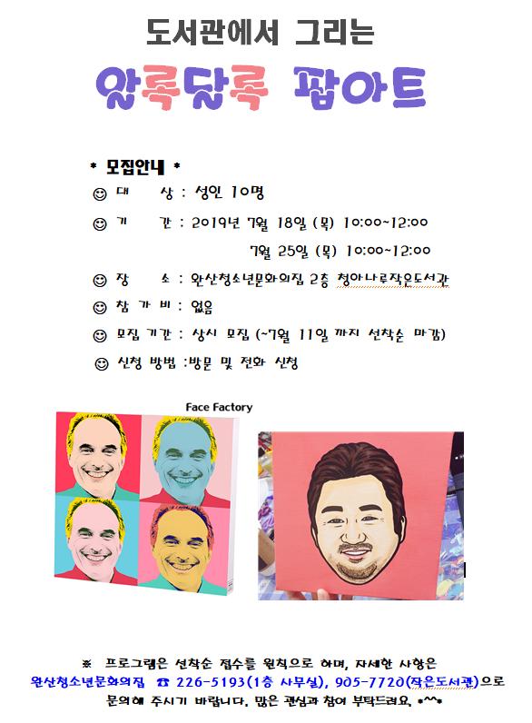 팝아트 홍보자료.png