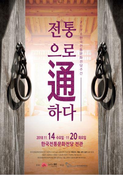 한국전통문화전당 포스터.jpg